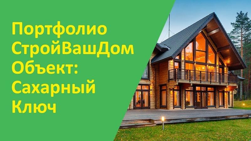 Строительство дома объект Сахарный Ключ [Компания Стройвашдом]