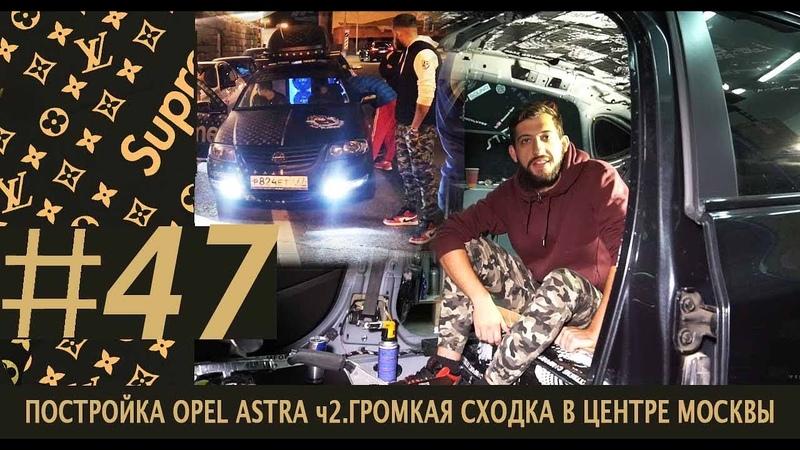 Постройка Opel Astra ч.2. Громкая сходка в центре Москвы