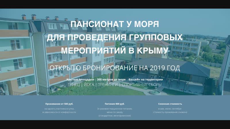 Пансионат у моря для проведения групповых мероприятий в Крыму | Танец | Йога | Тренинги | Спортивные сборы