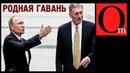 Взрыв в Керчи. Россия навела порядок в родной гавани
