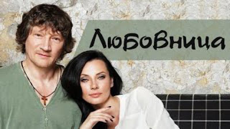 Сергей Вольный и Анастасия Ковалева - Любовница