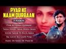 Pyar Ke Naam Qurban HD - Mithun Chakraborty - Dimple Kapadia