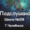 Подслушано 108школа / г.Челябинск