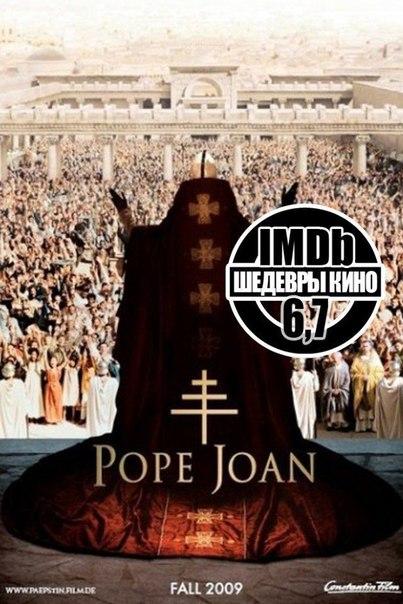 Иоанна – женщина на папском престоле (2009)