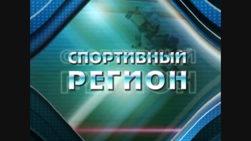 Программа Спортивный регион (01.12.2018)