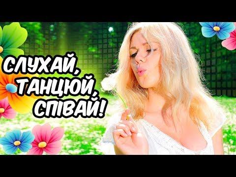 💙💛 Слухай, Танцюй, Співай! Запальні Українські Пісні - Українська Музика 2018