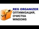 Reg Organizer 8.16 Rus скачать для ускорения компьютера