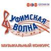 Музыкальный конкурс Уфимская Волна на Спутник ФМ