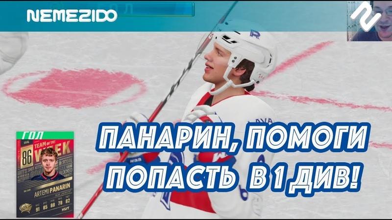 NHL 19 | ПАНАРИН, ПОМОГИ ПОПАСТЬ К ТОПЧИКАМ