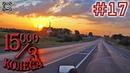 15000 на 3 колеса День 17 Новосибирск Кемерово Мариинск Тяжинский