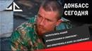 Испугались нашей бронетехники и свинтили экс ополченец о боях за Семёновку