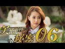 美丽的秘密 06丨Beautiful Secret 06(主演:宋茜Victoria Song、何润东Peter Ho)English Subtitle