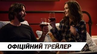 Екзотичне весілля   Офіційний український трейлер