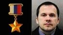 Шпили-вили агенты оказались оба Героями России. Петров - Александр Мишкин.