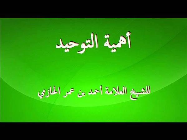 أهمية التوحيد للشيخ العلامة أحمد بن عمر ال1