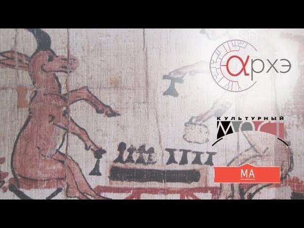 Ольга Томашевич: Смеховая культура Древнего Египта в рисунках художников