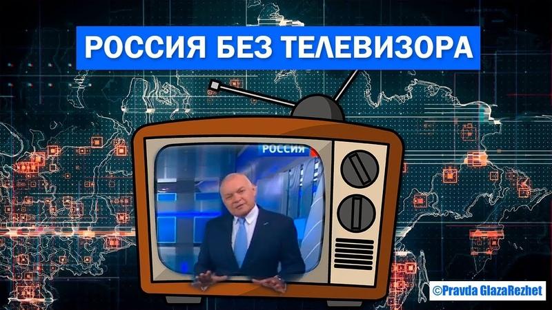 Коротко о реальных событиях в России Трейлер канала Pravda GlazaRezhet