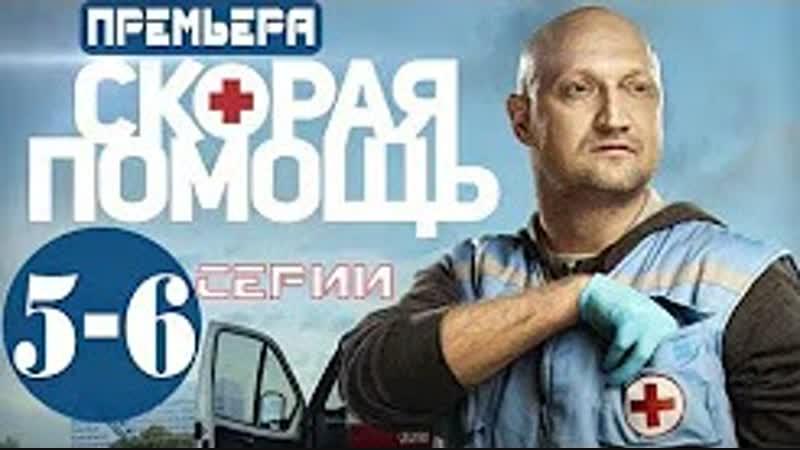 Скорая помощь 5-6 серия (2018) HD 720
