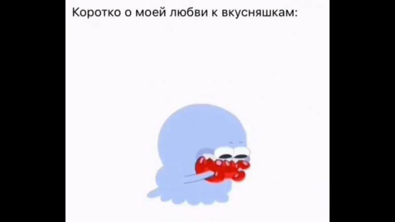 """АТОМНАЯ ГРУППА 😍 on Instagram_ """"А вы любите вкусняшки _ 😂😂😝😝"""".240"""