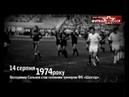 1978 Шахтёр Донецк - Динамо Киев 2-0 Чемпионат СССР по футболу