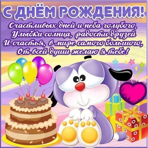 С днём рождения поздравления на мобильный