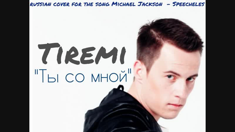 ПРЕМЬЕРА. MICHAEL JACKSON - Speechless [russian cover by TIREMI feat. cme Blessing] Ты со Мной
