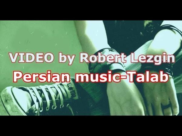 ОЧЕНЬ КРАСИВАЯ ИРАНСКАЯ ПЕСНЯ Persian music Talab
