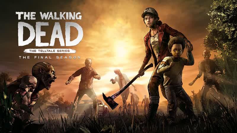 18 Финал Ходячих с Вредной 3 эпизод ДОЖДАЛИСЬ The Walking Dead The Final Season 3