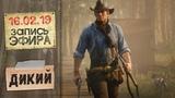 Red Dead Redemption 2 на PS4. Драки, перестрелки и покер!