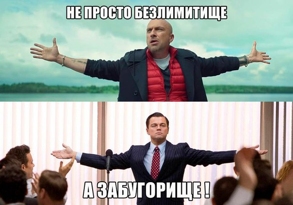 МТС жжет. После «Безлимитища» и «Трансформища» запустили новый тариф «ЗАБУГОРИЩЕ...