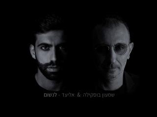 Shimon Buskila & Eliad - Breathe I שמעון בוסקילה ואליעד - לנשום