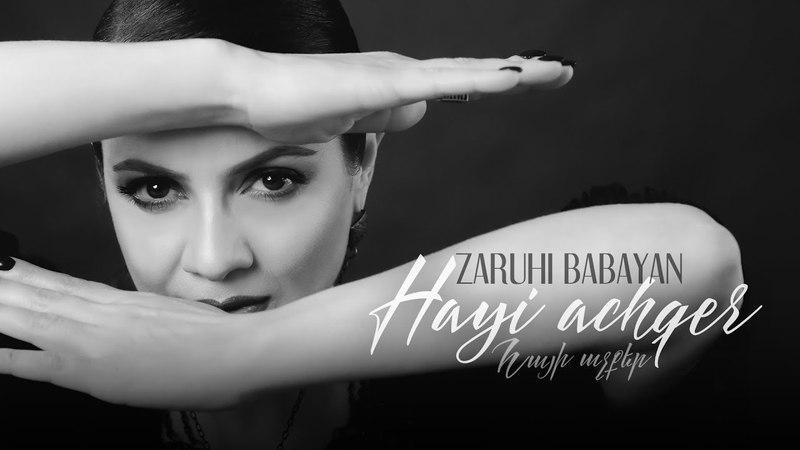 Zaruhi Babayan Hayi Achqer Զարուհի Բաբայան Հայի Աչքեր