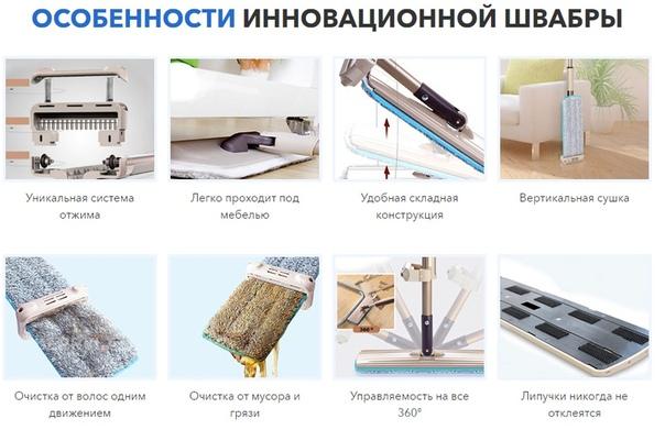 Швабра-лентяйка Cleaner 360 - легкая и приятная уборка во всем доме