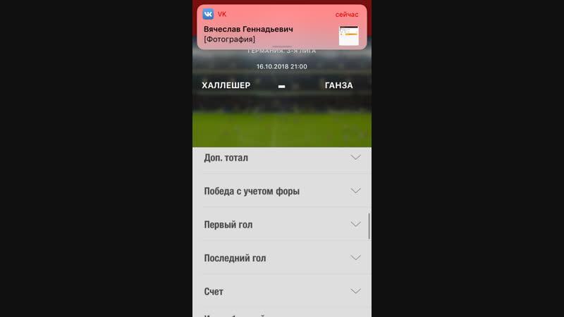 СТАВКА ДО МАТЧА ЗА 16.10.18! ВСЕХ С ПОБЕДОЙ! Запись с экрана iPhone!