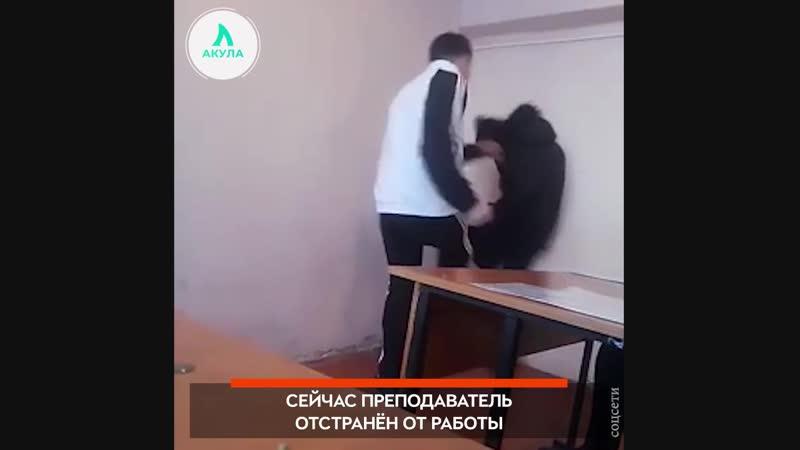 Физрук избил учеников колледжа АКУЛА