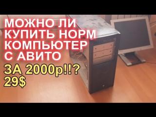 НостальжиПК Можно ли купить норм компьютер с АВИТО за 2000р