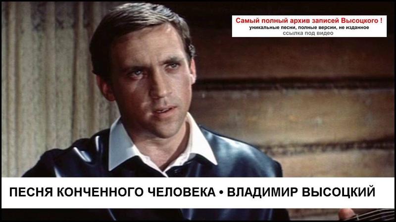 Песня конченного человека Владимир Высоцкий