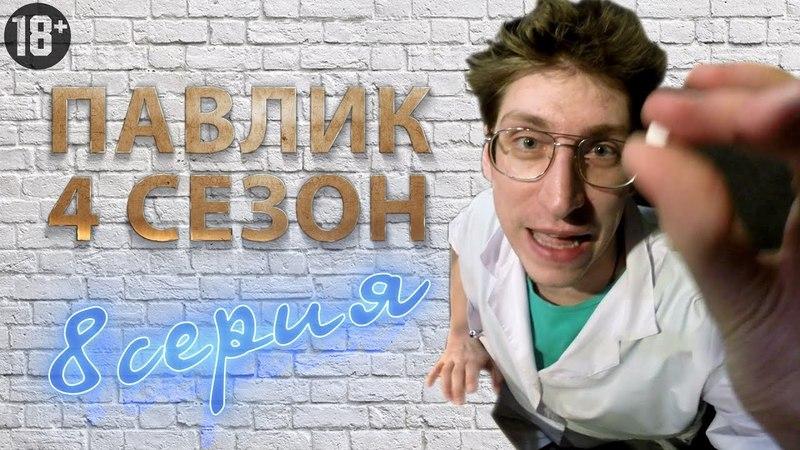 ПАВЛИК 4 сезон 8 серия