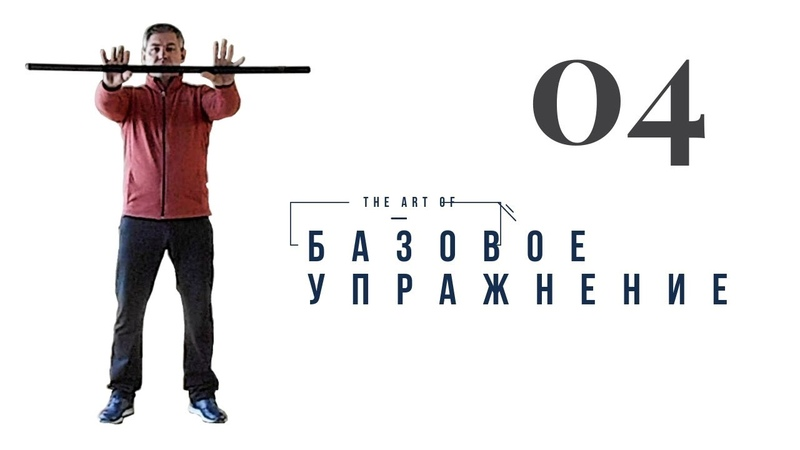 Базовое упражнение 4 Самооборона с палкой