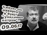 Вячеслав Мальцев - Сейчас они наверху, а будут