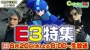 カプコンTV!第85回 E3特集『バイオハザード RE 2』『デビル メイ クライ 5』『ロックマン11 運命の歯車!!』