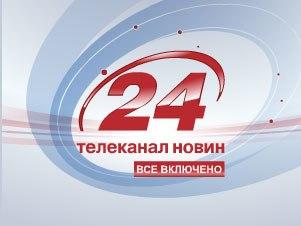 24 УКРАИНА украинский тв канал смотреть онлайн без регистрации (1, 300px).