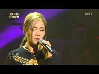 •Lim JeongHee 임정희-내 사랑을 본적이 있나요.130928 불후.2 우승•
