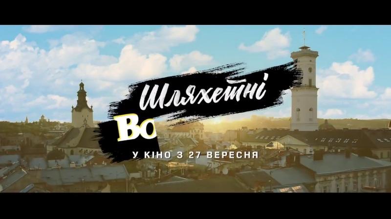Тюлька ве Львові Офіційний тізер фільму Шляхетні волоцюги 2018