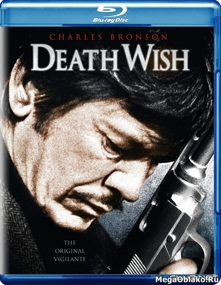 Жажда смерти / Death Wish (1974/BDRip/HDRip)