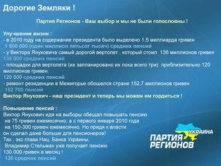 Януковичу с семьей надо уезжать в Сибирь, - Забзалюк - Цензор.НЕТ 138