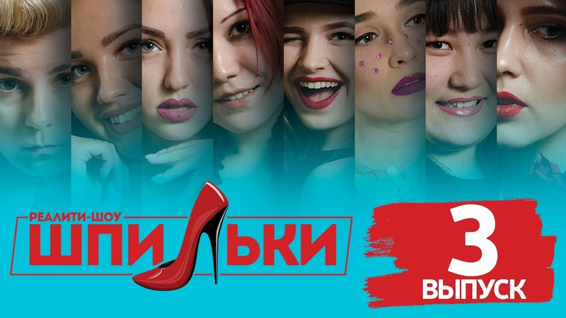 РЕАЛИТИ ШОУ ШПИЛЬКИ / ВЫПУСК 3 - 19.04.2018
