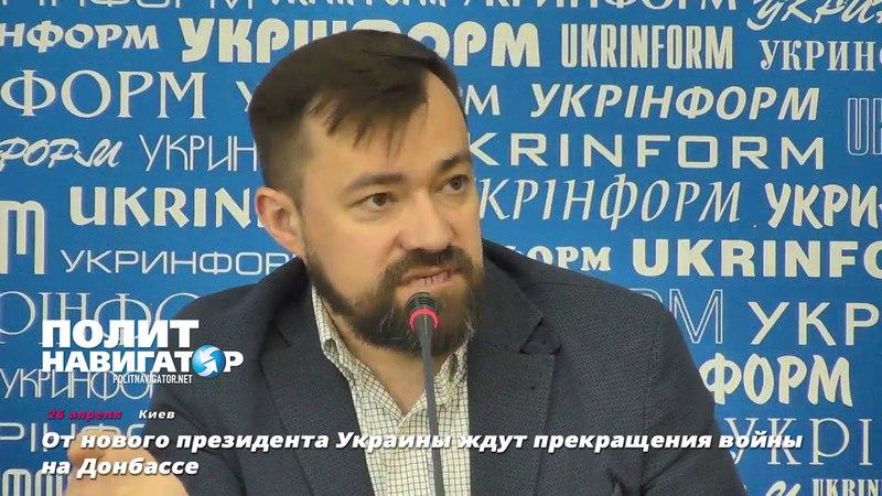 От нового президента Украины ждут прекращения войны на Донбассе