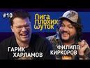 ЛИГА ПЛОХИХ ШУТОК 10 Гарик Харламов х Филипп Киркоров