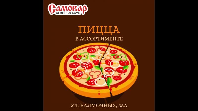 Пицца в ассортименте